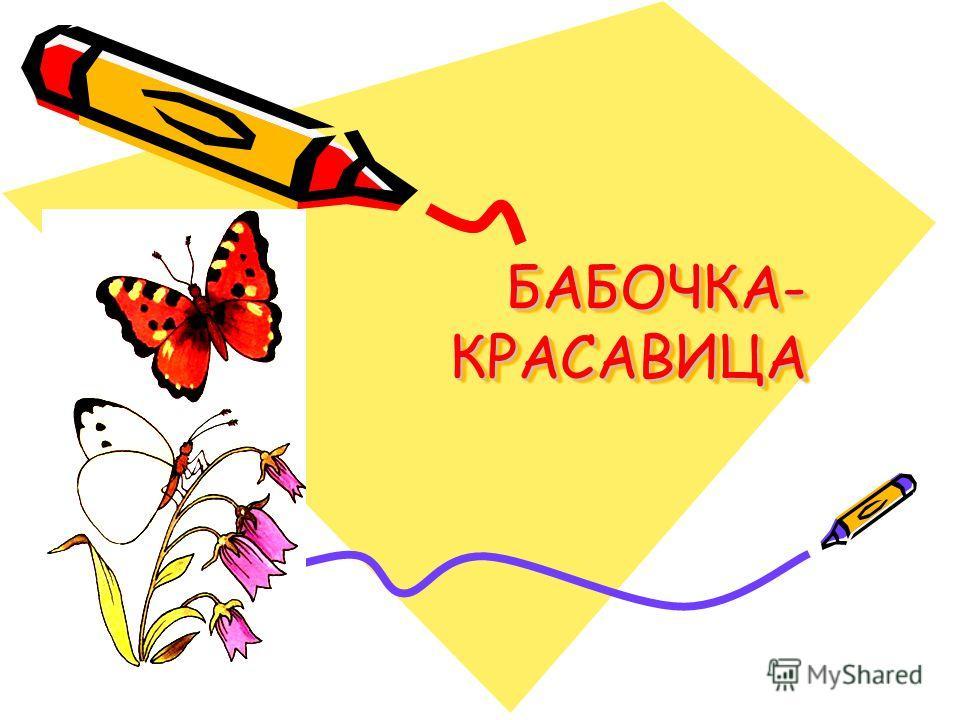 БАБОЧКА- КРАСАВИЦА