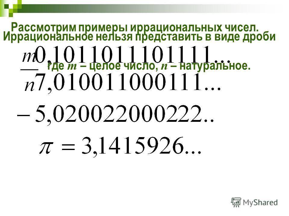 Рассмотрим бесконечную десятичную дробь Данная бесконечная десятичная дробь по определению не является рациональным. Значит эта дробь «не рациональное» число. «НЕ» заменим приставкой «ИР». Получим «иррациональное» число. Иррациональное число – десяти