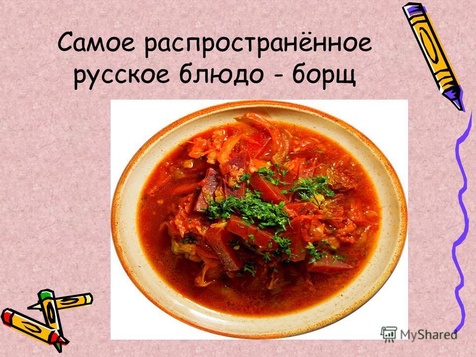 Самое распространённое русское блюдо - борщ