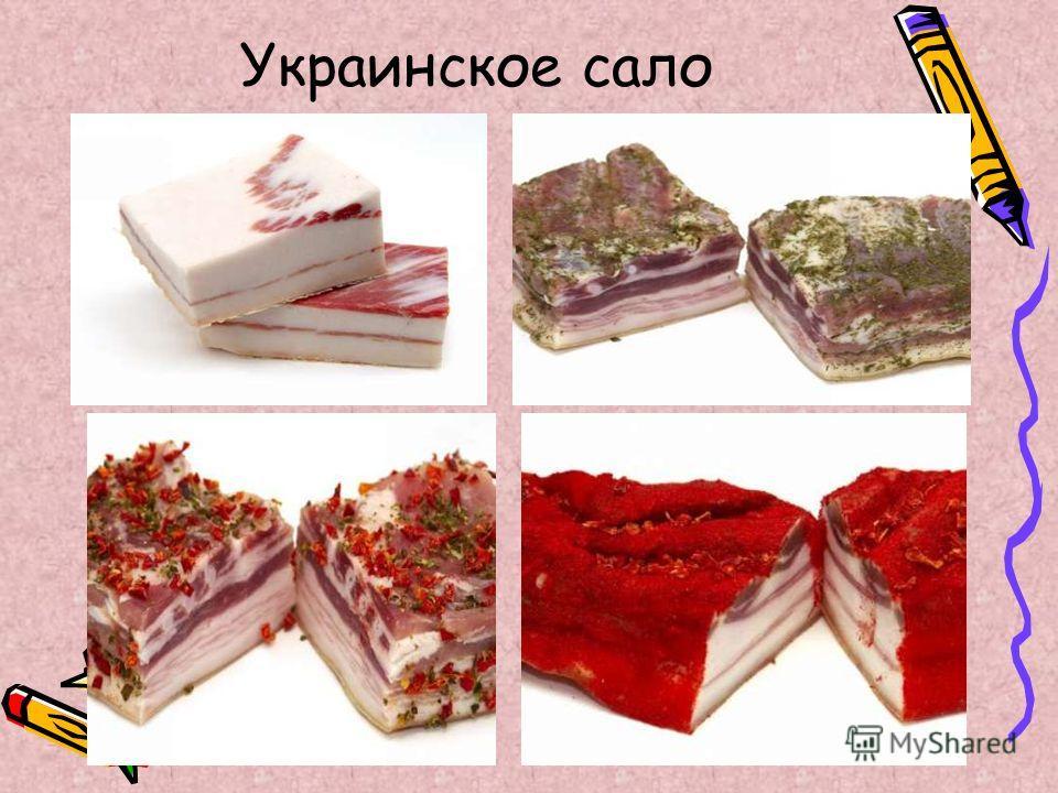 Украинское сало