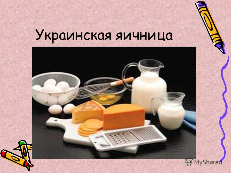Украинская яичница