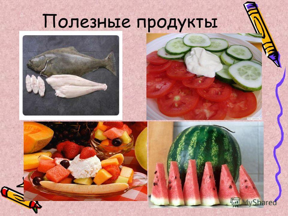 Полезные продукты
