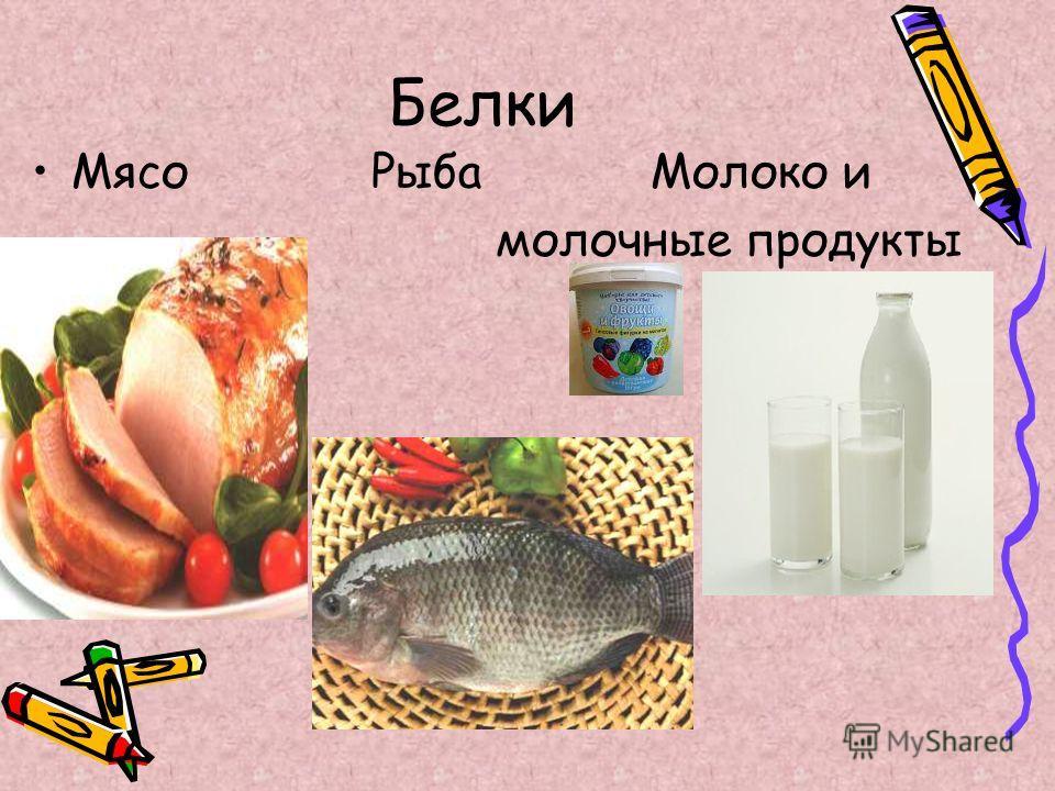 Белки Мясо Рыба Молоко и молочные продукты