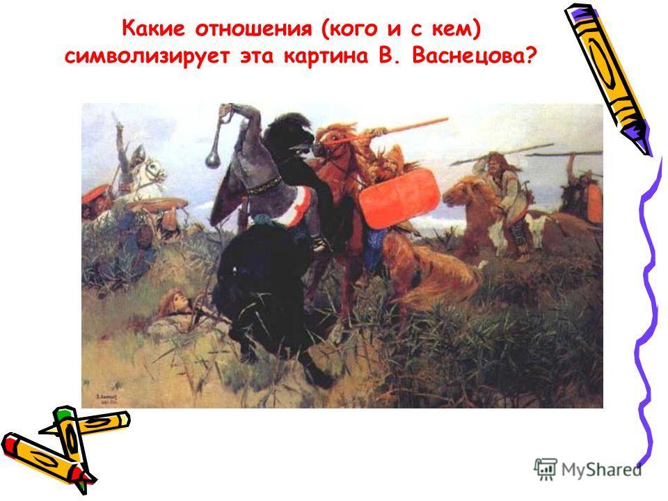 Какие отношения (кого и с кем) символизирует эта картина В. Васнецова?