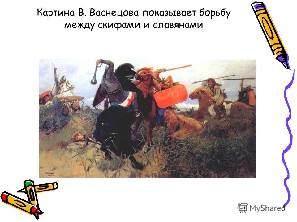 Картина В. Васнецова показывает борьбу между скифами и славянами
