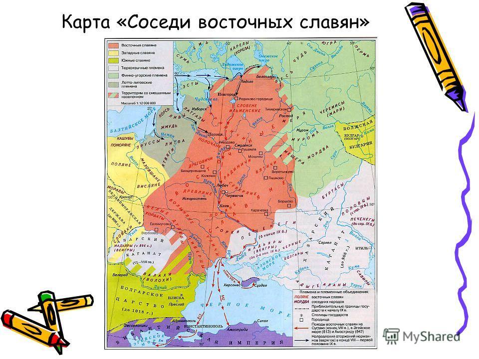 Карта «Соседи восточных славян»