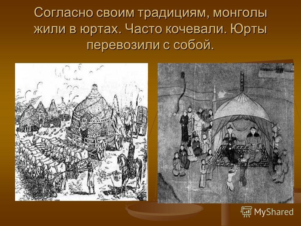 Согласно своим традициям, монголы жили в юртах. Часто кочевали. Юрты перевозили с собой.