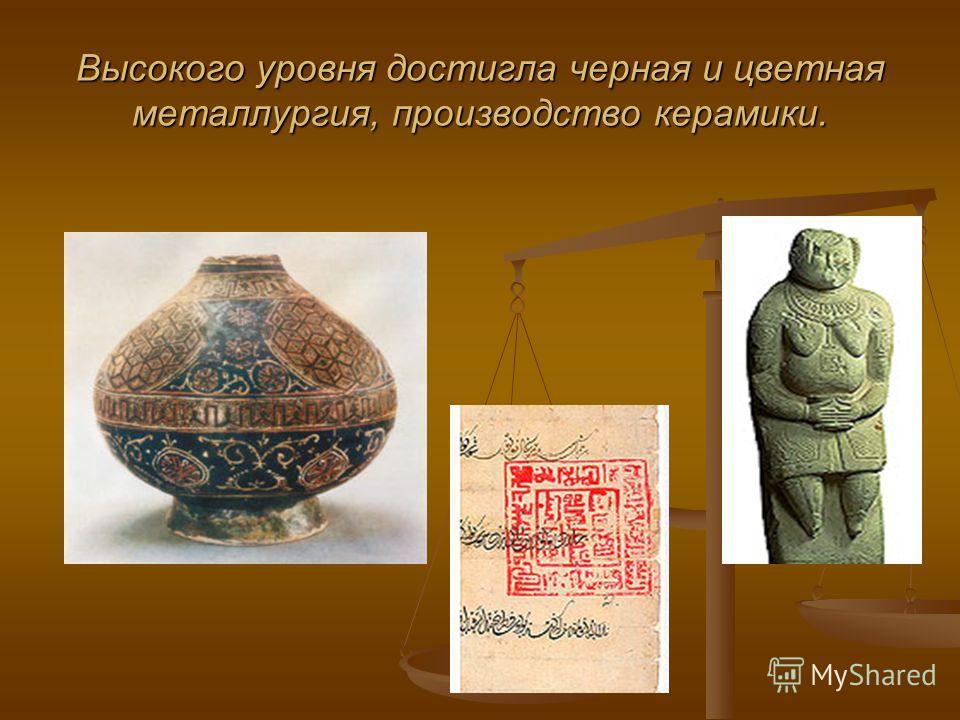 Высокого уровня достигла черная и цветная металлургия, производство керамики.