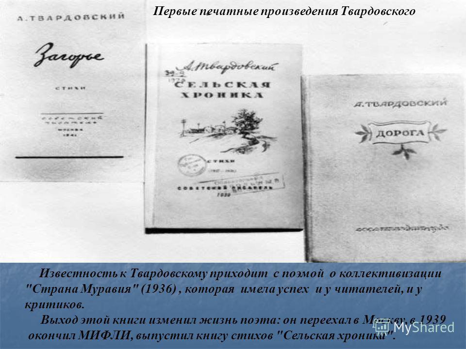 Первые печатные произведения Твардовского Известность к Твардовскому приходит с поэмой о коллективизации