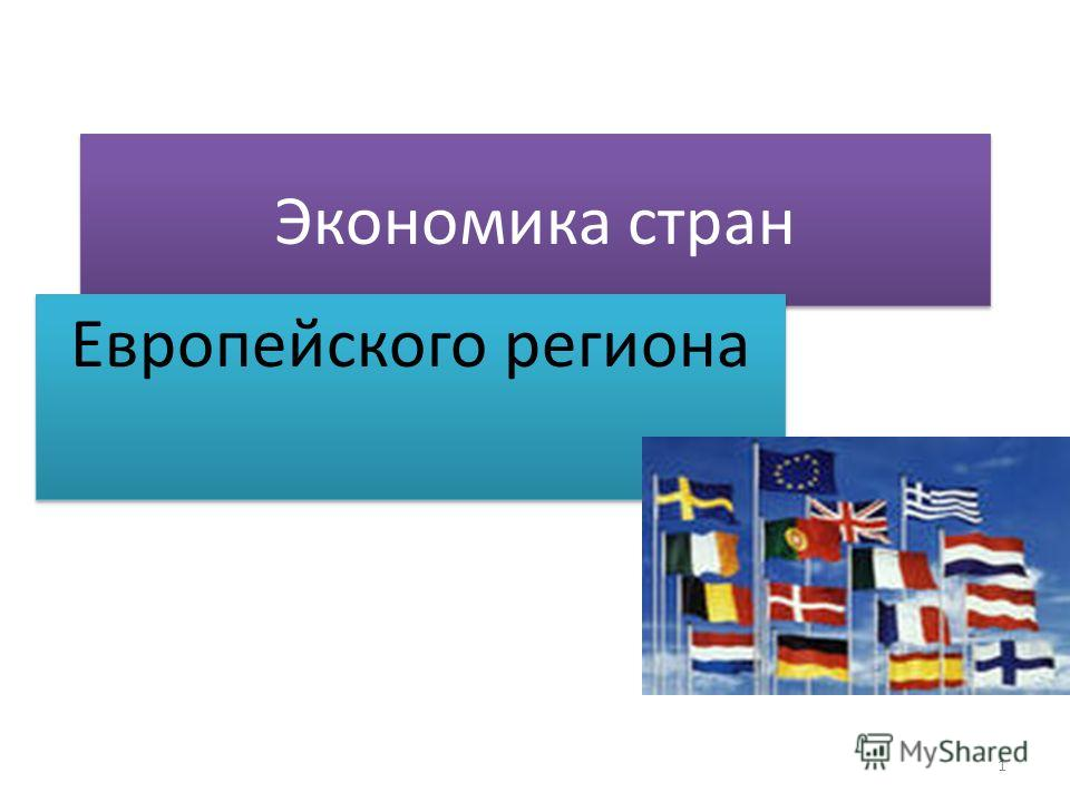 Экономика стран Европейского региона 1