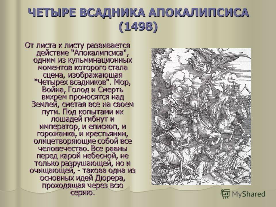 ЧЕТЫРЕ ВСАДНИКА АПОКАЛИПСИСА (1498) От листа к листу развивается действие