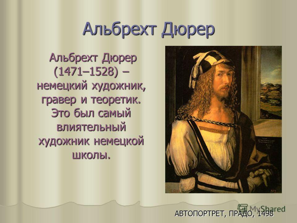 Альбрехт Дюрер - великий гравер и художник