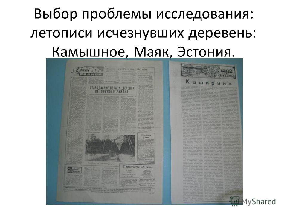 Выбор проблемы исследования: летописи исчезнувших деревень: Камышное, Маяк, Эстония.