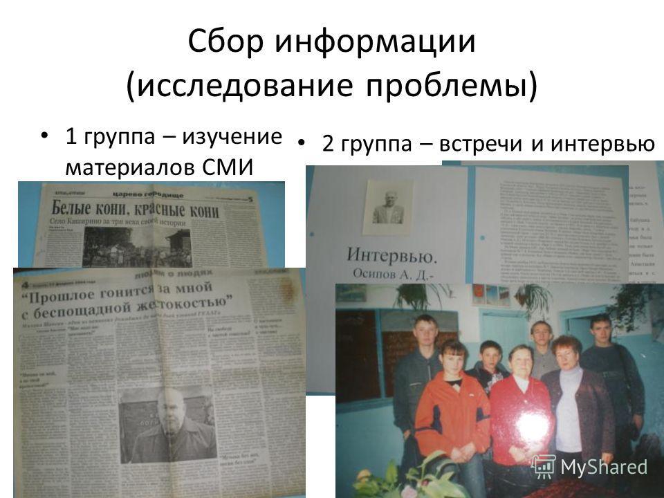 Сбор информации (исследование проблемы) 1 группа – изучение материалов СМИ 2 группа – встречи и интервью