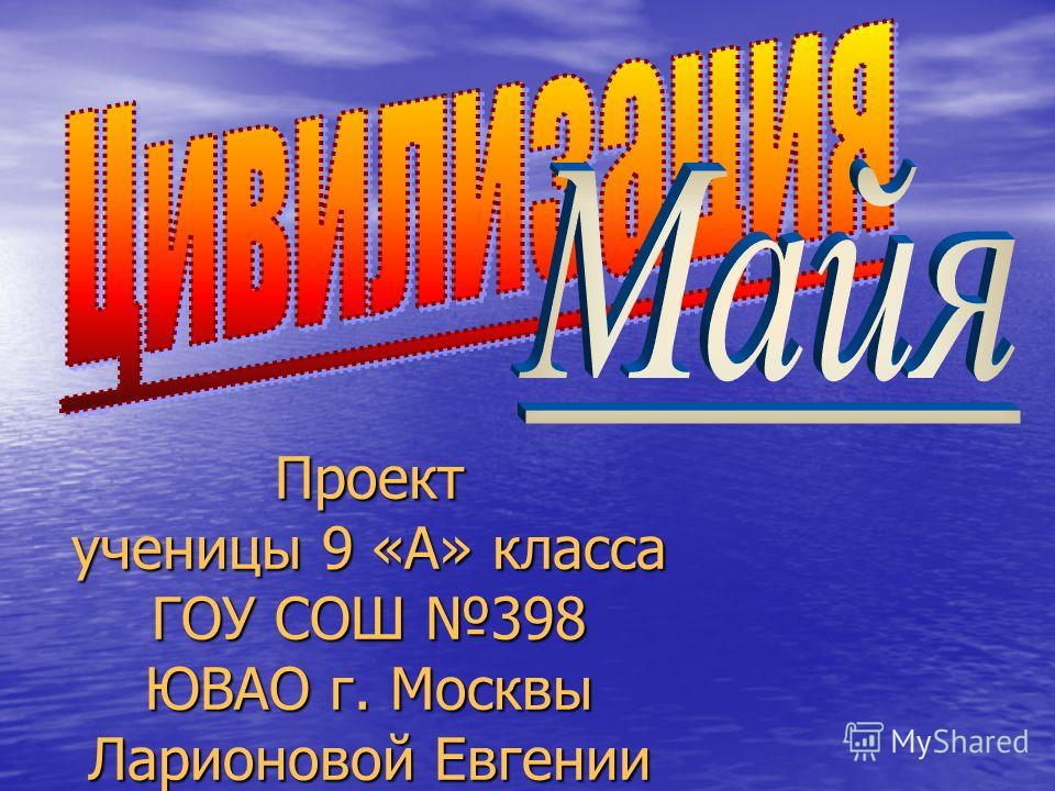 Проект ученицы 9 «А» класса ГОУ СОШ 398 ЮВАО г. Москвы Ларионовой Евгении