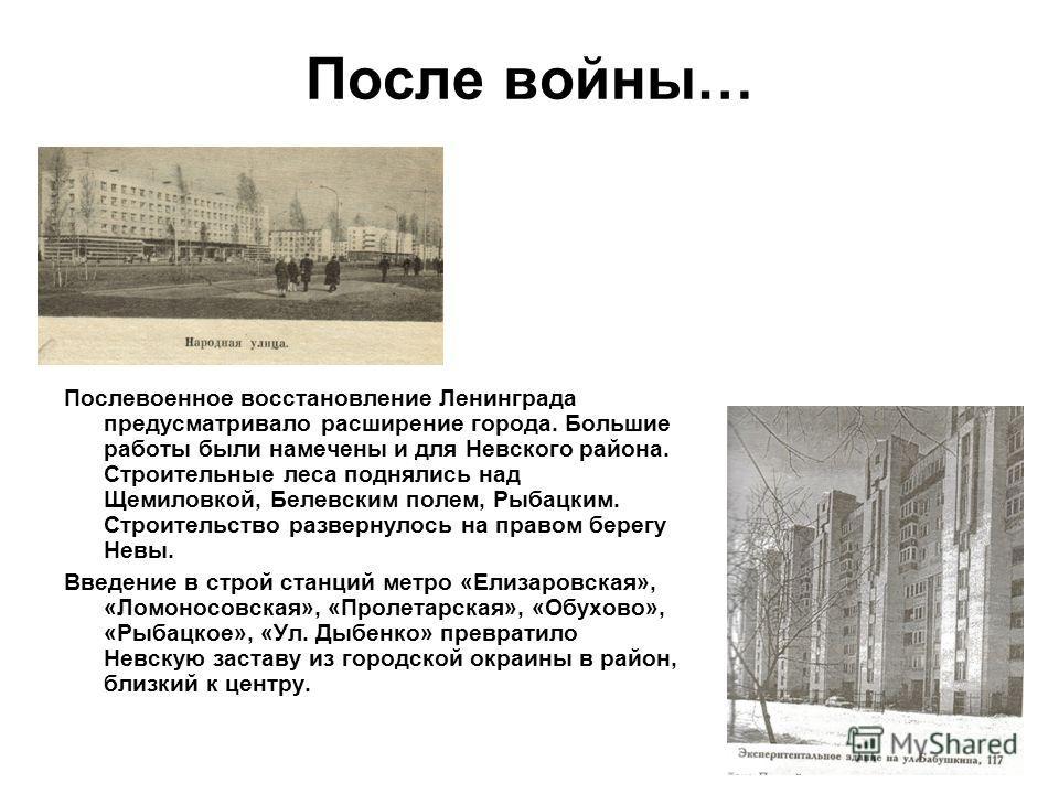 После войны… Послевоенное восстановление Ленинграда предусматривало расширение города. Большие работы были намечены и для Невского района. Строительные леса поднялись над Щемиловкой, Белевским полем, Рыбацким. Строительство развернулось на правом бер