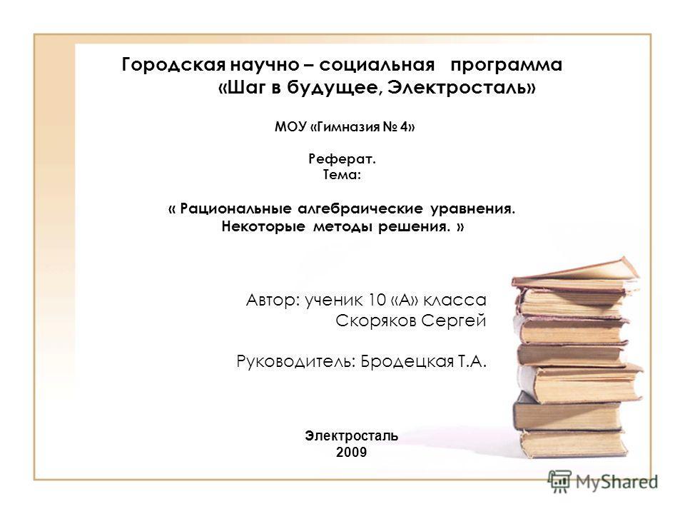 Презентация на тему Городская научно социальная программа Шаг  1 Городская