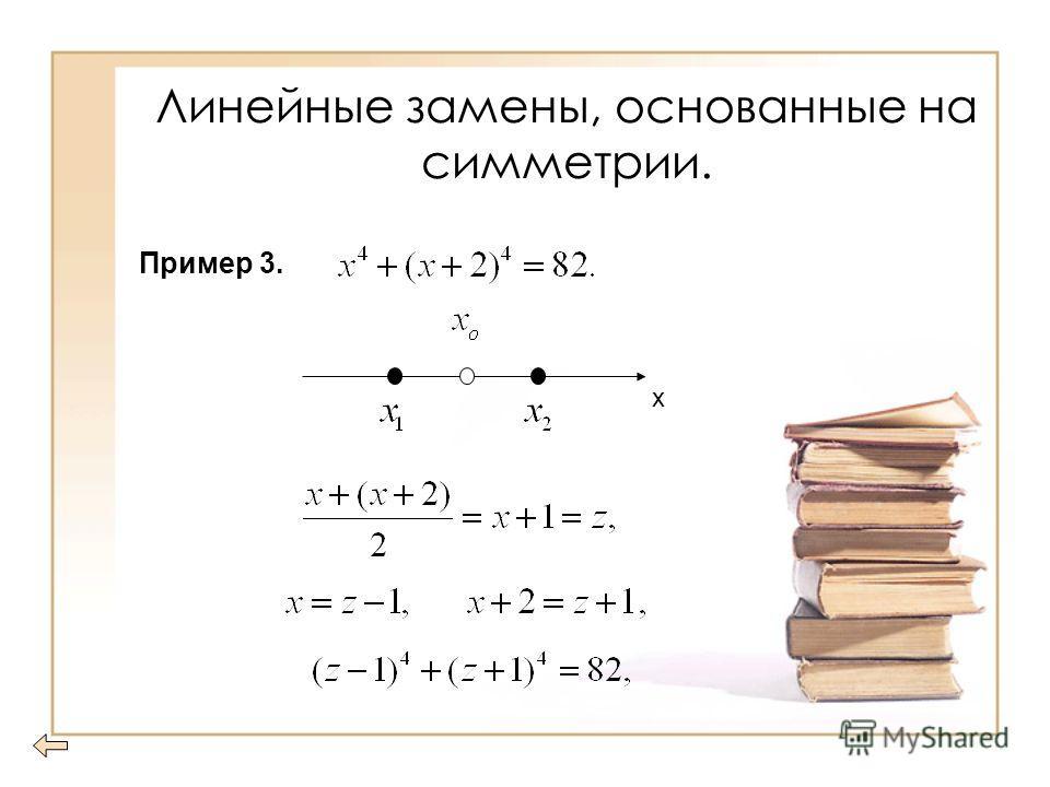 Пример 3. Линейные замены, основанные на симметрии. х