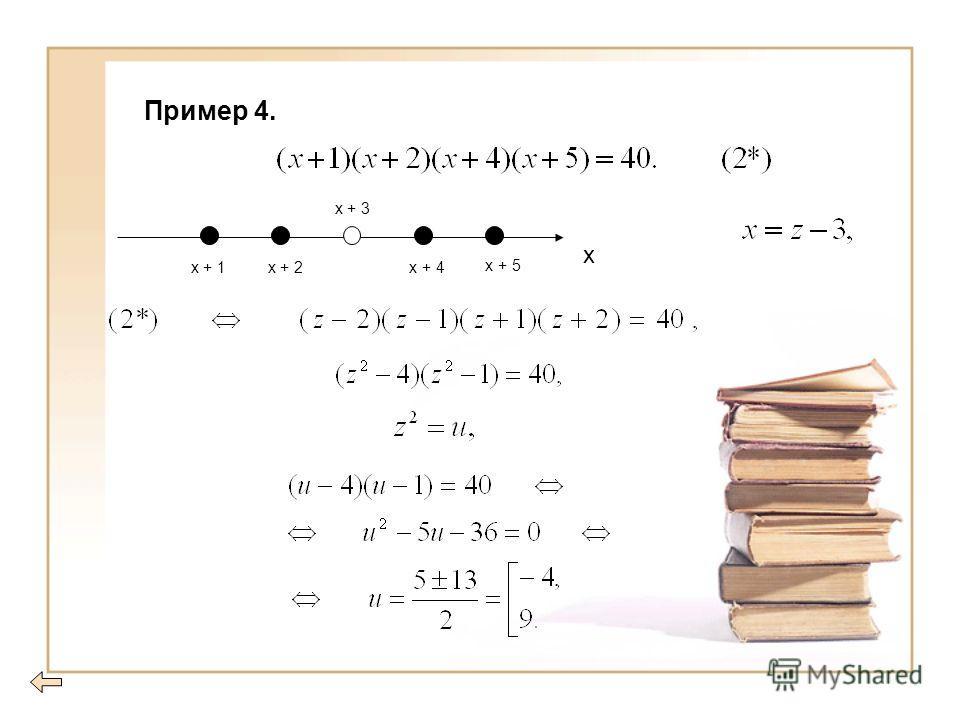 Пример 4. x + 1 x + 2 x + 4 x + 5 x + 3 х