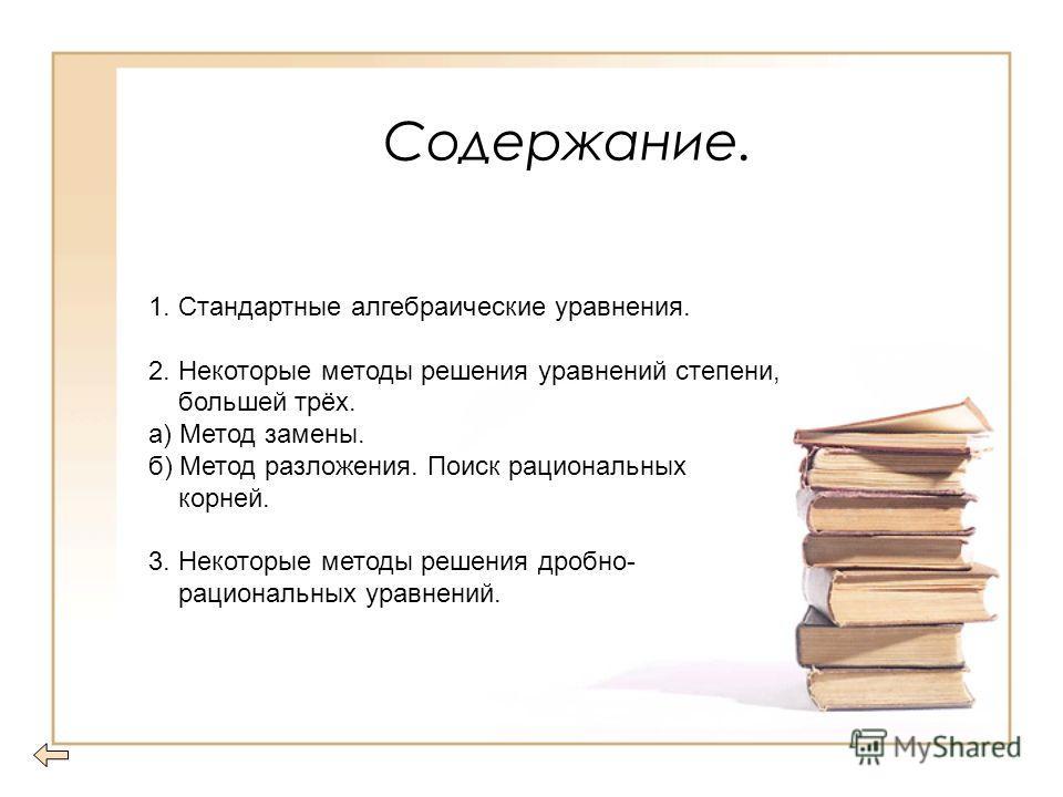 Презентация на тему Городская научно социальная программа Шаг  2 Содержание 1