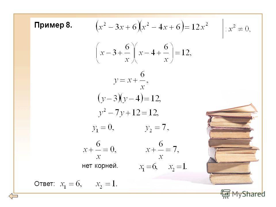 Пример 8. Ответ: нет корней.