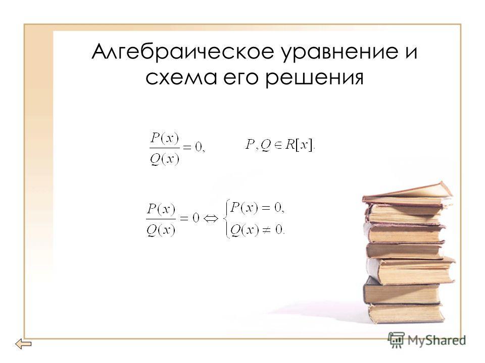 Алгебраическое уравнение и схема его решения