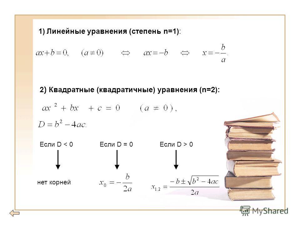 1) Линейные уравнения (степень n=1): 2) Квадратные (квадратичные) уравнения (n=2): Если D 0 нет корней