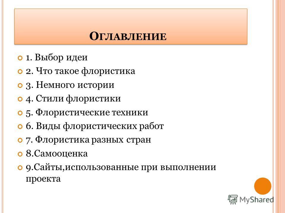 Флористика разных стран 8 самооценка