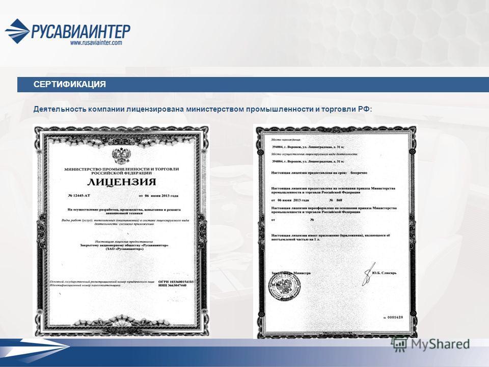Деятельность компании лицензирована министерством промышленности и торговли РФ: СЕРТИФИКАЦИЯ