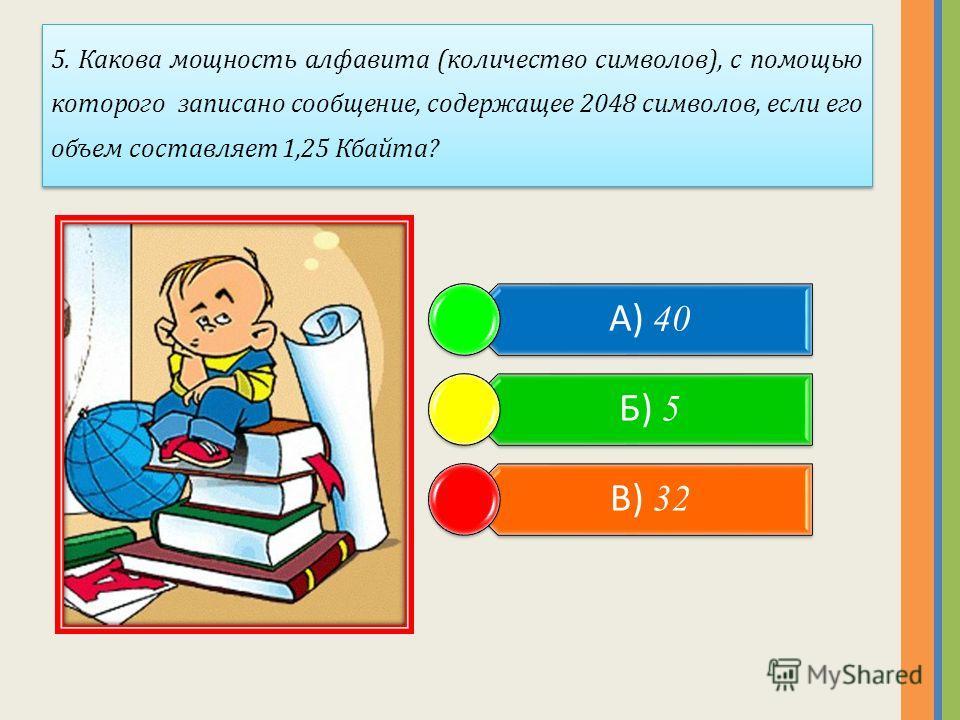 4. Решим уравнение 16 х бит = 32 Мбайт 16 х бит = 32 *1024 Кбайт = 32 *2 10 * 2 10 байт 16 х бит = 32 *2 10 * 2 10 *8 бит 16 х бит = 2 5 *2 20 *2 3 бит 4. Решим уравнение 16 х бит = 32 Мбайт 16 х бит = 32 *1024 Кбайт = 32 *2 10 * 2 10 байт 16 х бит =