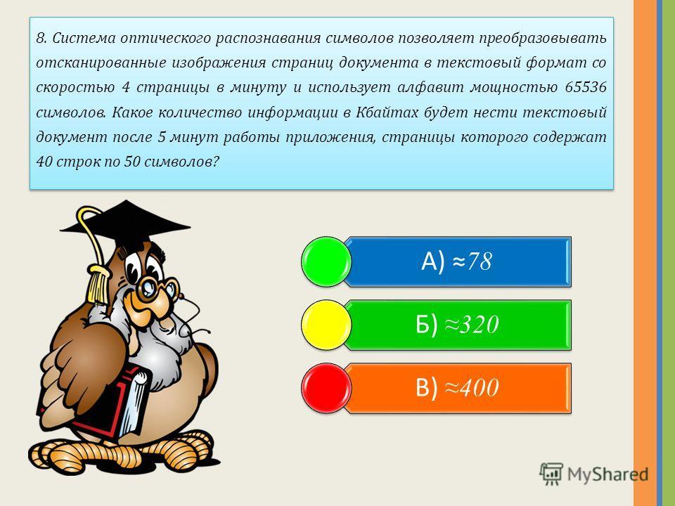 МОЛОДЕЦ! ВСЕ ВЕРНО! ДАЛЕЕ 7. Ответ на вопрос задачи сразу в первом предложении. «Пользователь компьютера, хорошо владеющий навыками ввода информации с клавиатуры, может вводить в минуту 100 знаков».