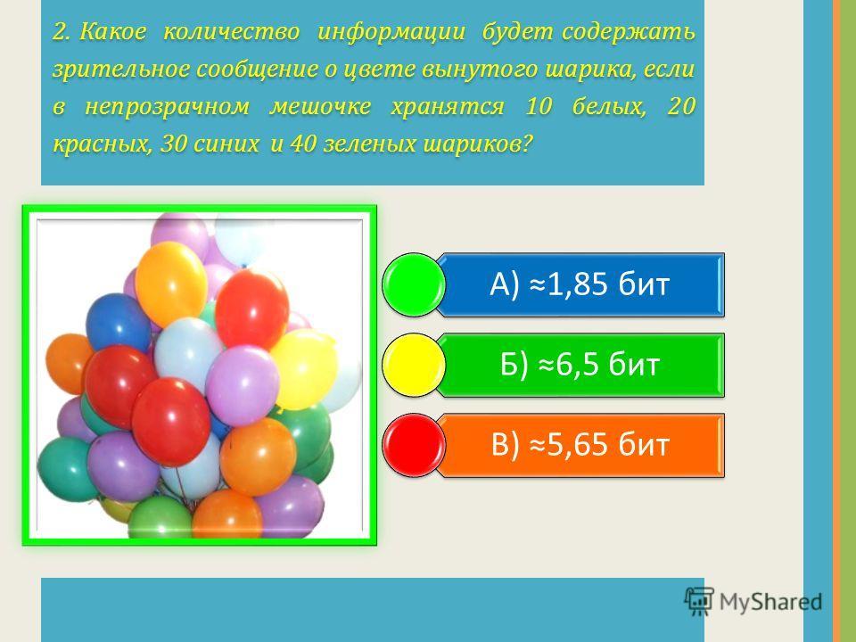 1.Расположение программы на одном из восьми дисков равновероятно. Тогда количество информации вычислим по формуле I = log 2 N. Так как дисков 8, то N = 8. подставим в формулу: I = log 2 8 = 3 бита 1.Расположение программы на одном из восьми дисков ра