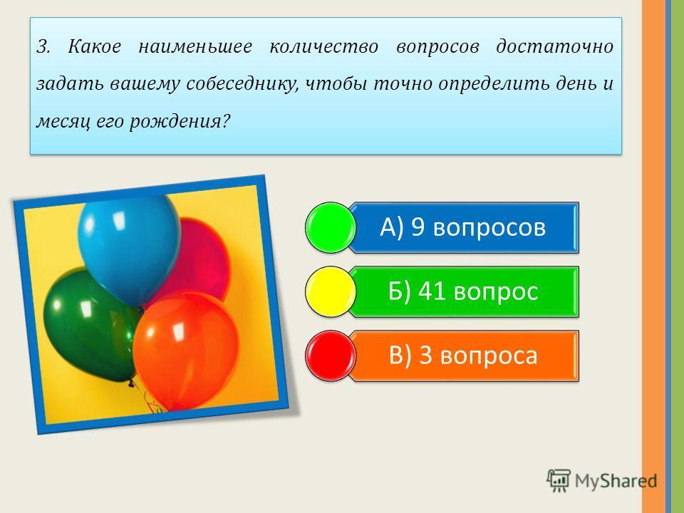 2. Так как количество шариков различных цветов неодинаково, то вероятности зрительных сообщений различаются и равны количеству шариков данного цвета деленному на общее количество шариков. Тогда р бел = 0,1; р крас = 0,2; р син = 0,3; р зел = 0,4. Так