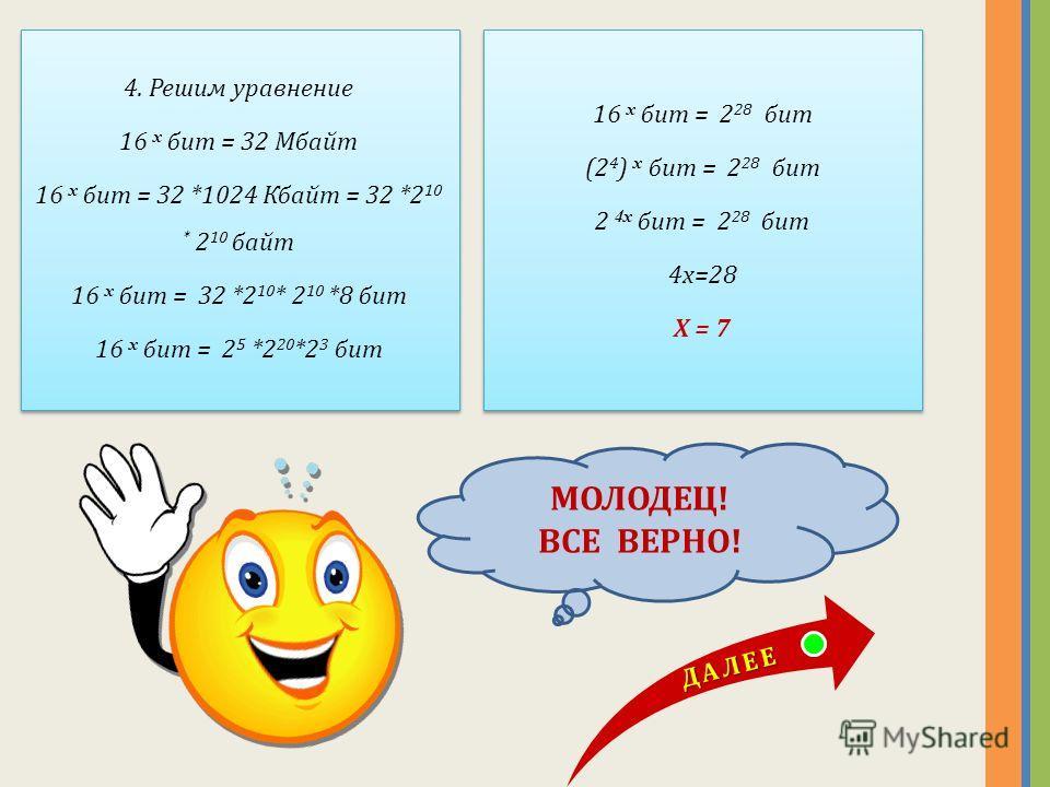 4. Найдите х из следующих соотношений: 16 х бит = 32 Мбайт 4. Найдите х из следующих соотношений: 16 х бит = 32 Мбайт А) х = 7 А) х = 7 Б) х = 2 Б) х = 2 В) х = 16 В) х = 16