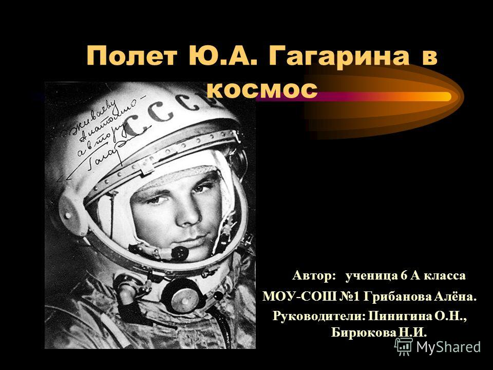 Автор: ученица 6 А класса МОУ-СОШ 1 Грибанова Алёна. Руководители: Пинигина О.Н., Бирюкова Н.И. Полет Ю.А. Гагарина в космос