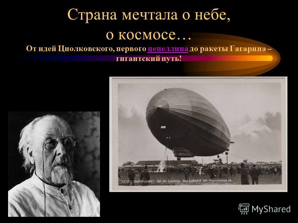 Страна мечтала о небе, о космосе… От идей Циолковского, первого цепеллина до ракеты Гагарина – гигантский путь!цепеллина