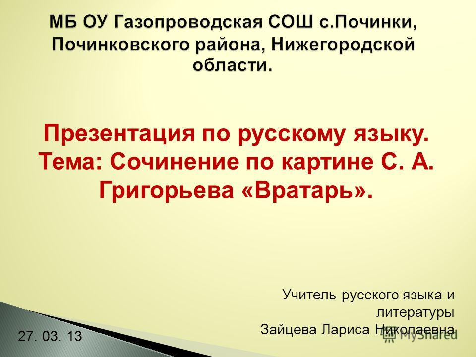 Презентация по русскому языку тема