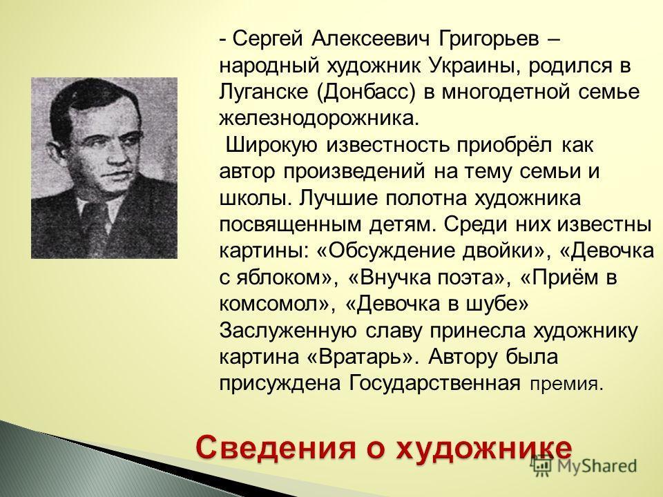 Сергей алексеевич григорьев