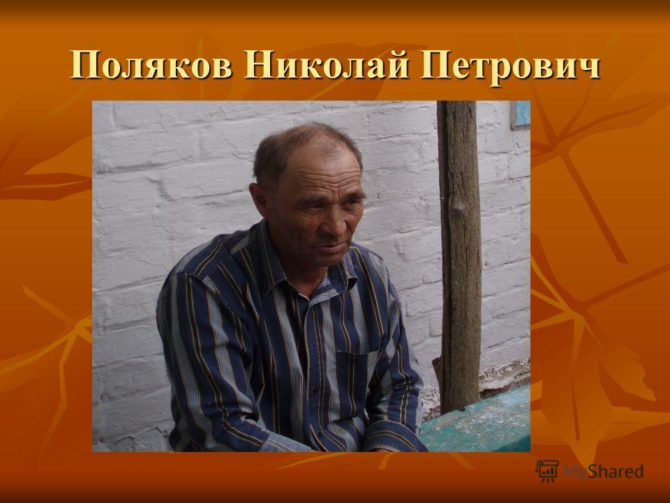 Поляков Николай Петрович