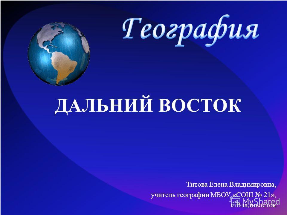 ДАЛЬНИЙ ВОСТОК Титова Елена Владимировна, учитель географии МБОУ «СОШ 21», г. Владивосток