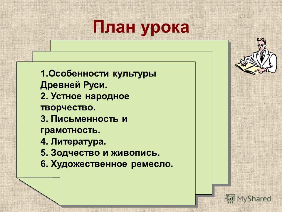 Доклад на тему достижение культуры древней руси 3150