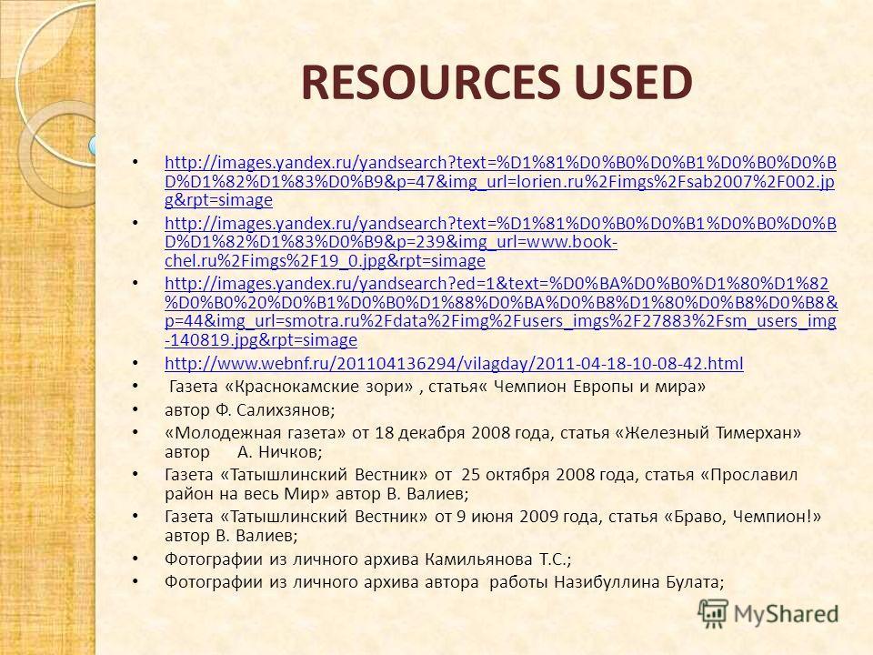 http://images.yandex.ru/yandsearch?text=%D1%81%D0%B0%D0%B1%D0%B0%D0%B D%D1%82%D1%83%D0%B9&p=47&img_url=lorien.ru%2Fimgs%2Fsab2007%2F002.jp g&rpt=simage http://images.yandex.ru/yandsearch?text=%D1%81%D0%B0%D0%B1%D0%B0%D0%B D%D1%82%D1%83%D0%B9&p=47&img