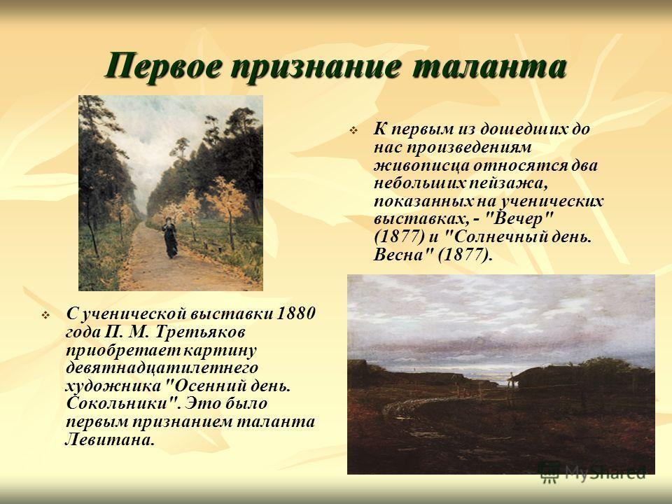 Первое признание таланта С ученической выставки 1880 года П. М. Третьяков приобретает картину девятнадцатилетнего художника