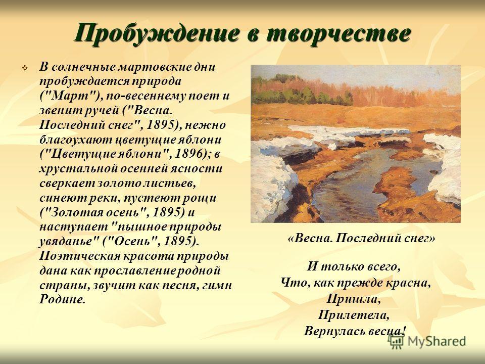 Пробуждение в творчестве В солнечные мартовские дни пробуждается природа (