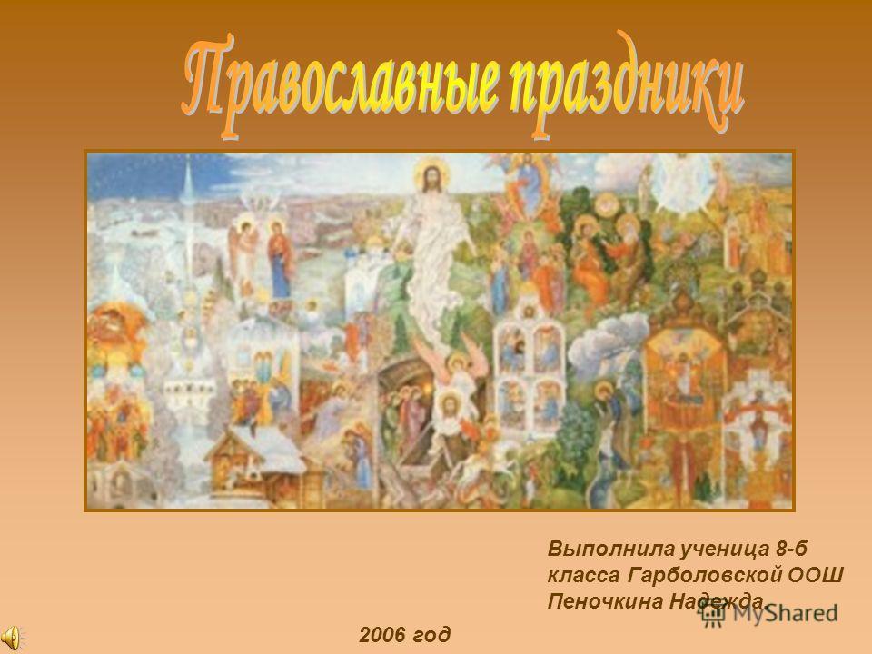 . Выполнила ученица 8-б класса Гарболовской ООШ Пеночкина Надежда. 2006 год