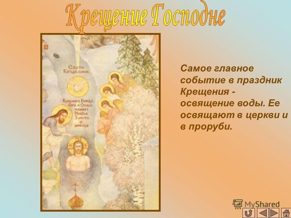 Самое главное событие в праздник Крещения - освящение воды. Ее освящают в церкви и в проруби.