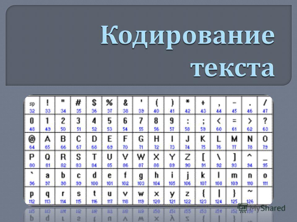 Wow получение таблиц кодировки