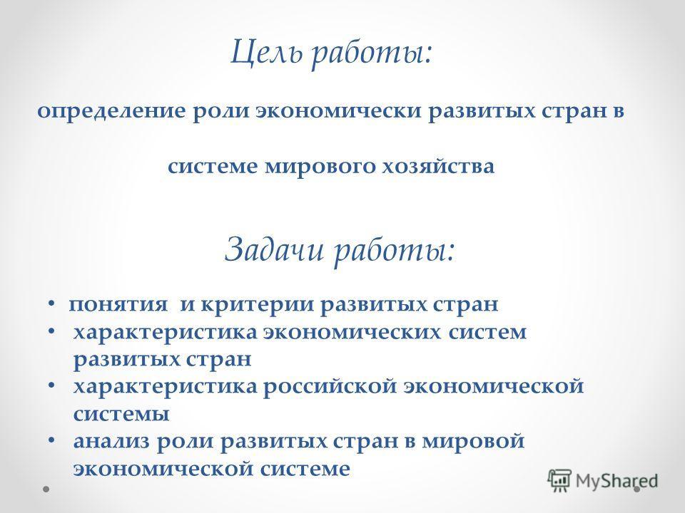 Презентация на тему Курсовая работа по экономике на тему Роль  2 Цель