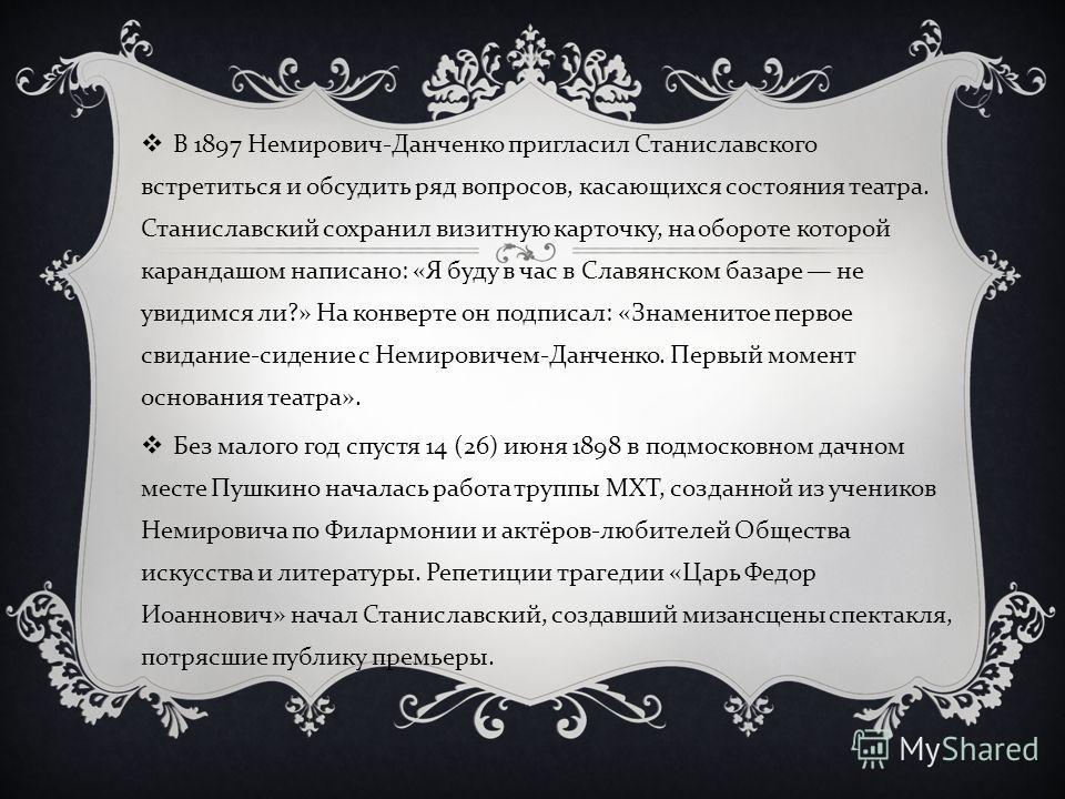 В 1897 Немирович - Данченко пригласил Станиславского встретиться и обсудить ряд вопросов, касающихся состояния театра. Станиславский сохранил визитную карточку, на обороте которой карандашом написано : « Я буду в час в Славянском базаре не увидимся л
