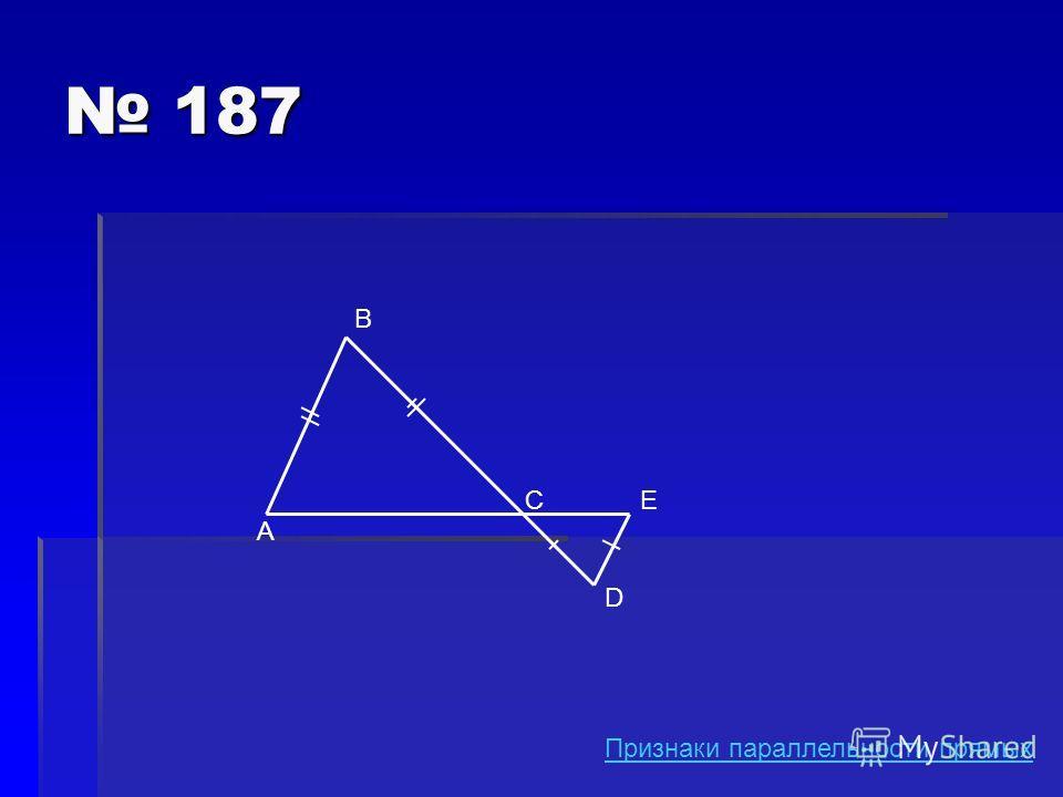 187 187 А В СЕ D Признаки параллельности прямых